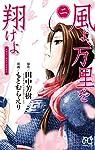 風よ、万里を翔けよ(2)(プリンセス・コミックス)