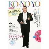 KO・NO・YO (このよ) 2008年 01月号 [雑誌]