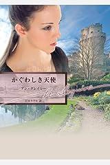 かぐわしき天使 (ハーレクイン文庫) Kindle版