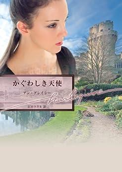 [アン グレイシー, 江田 さだえ]のかぐわしき天使 (ハーレクイン文庫)