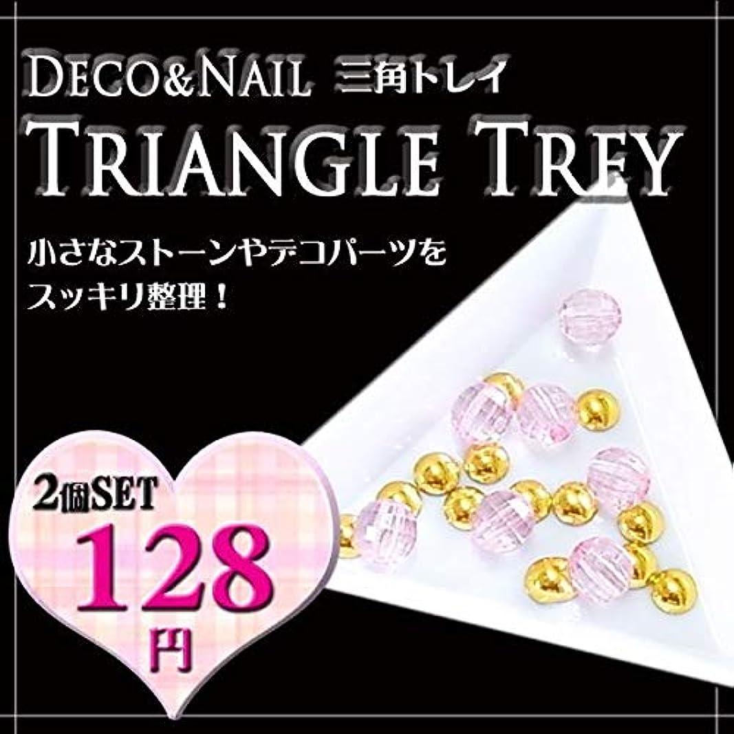 曲げるシリンダー推定する三角トレイ 2個セット