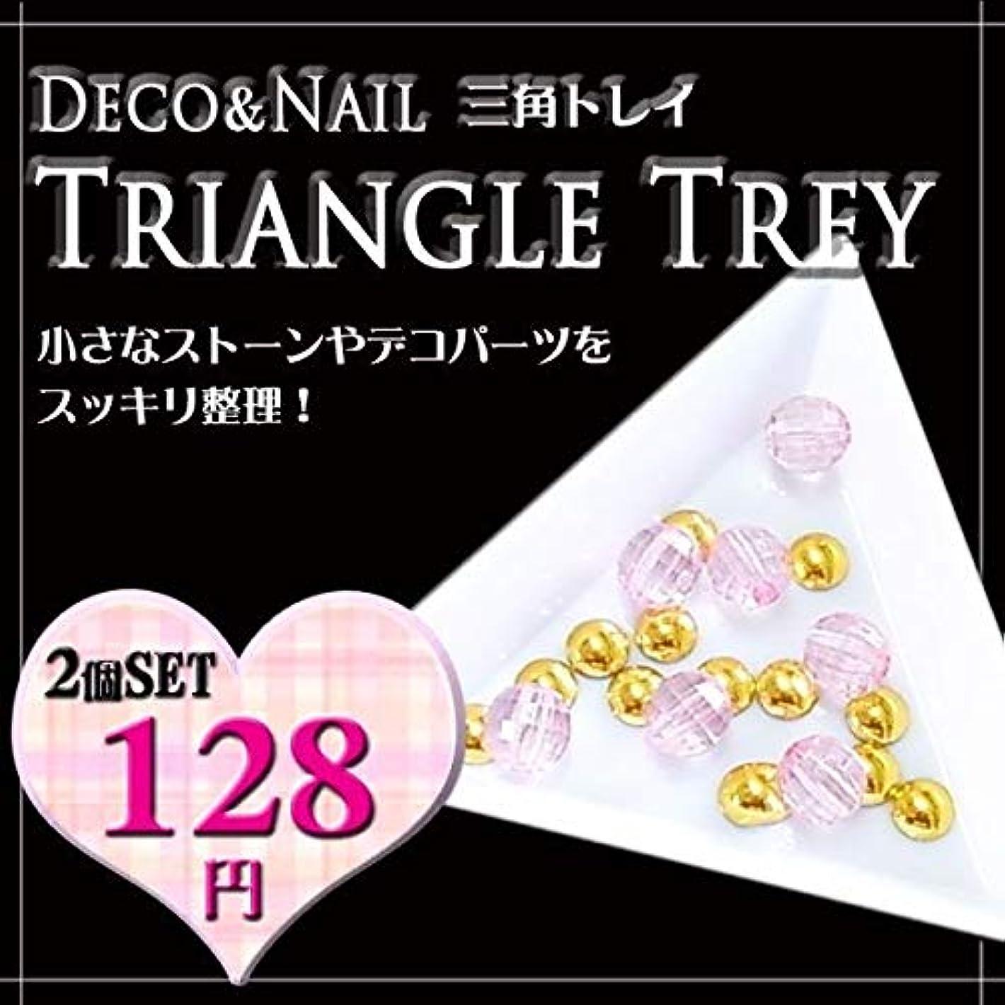 動く反発する待つ三角トレイ 2個セット