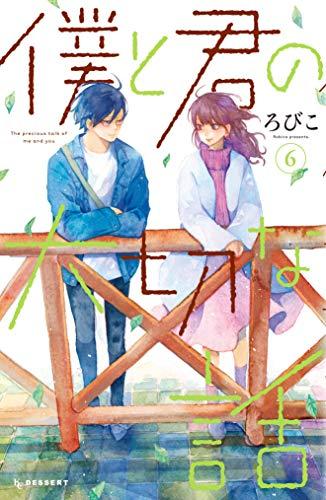 僕と君の大切な話(6) (デザートコミックス)