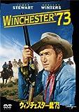 ウィンチェスター銃'73[DVD]