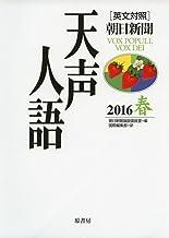英文対照 天声人語2016春Vol.184