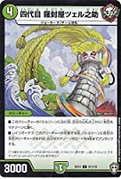デュエルマスターズ DMEX14 97/110 四代目 羅封屋ツェル之助 (C コモン) 弩闘×十王超ファイナルウォーズ!!! (DMEX-14)