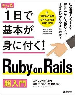 [WINGSプロジェクト 竹馬力, 山田 祥寛]のたった1日で基本が身に付く! Ruby on Rails 超入門 たった1 日で基本が身に付く!