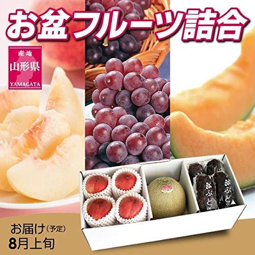 桃 メロン ぶどう セット 山形県産お盆フルーツセット(あかつき桃4個、赤肉メロン1個、デラウェア4房