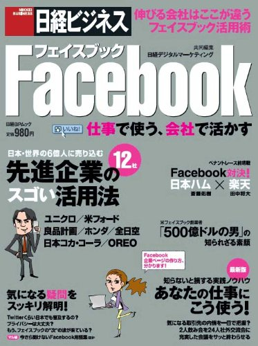 Facebook 仕事で使う、会社で活かす (日経BPムック)の詳細を見る