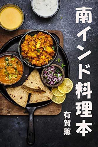 南インド料理本