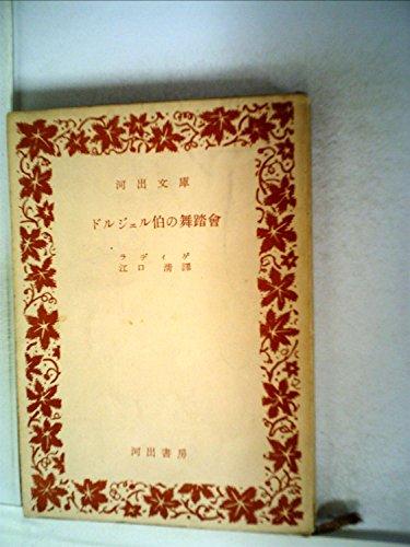 ドルジェル伯の舞踏会 (1955年) (河出文庫)の詳細を見る