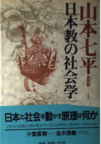 山本七平全対話 (4) 日本教の社会学の詳細を見る
