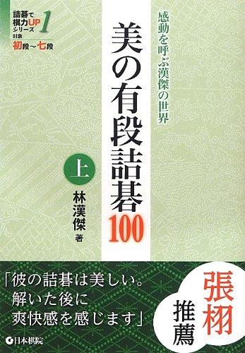 美の有段詰碁100〈上〉 (詰碁で棋力UPシリーズ―感動を呼ぶ漢傑の世界)