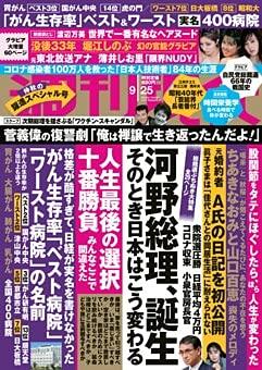 週刊現代 2021年 9/25 号 [雑誌]