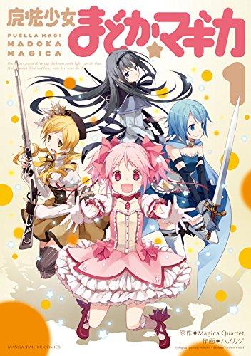 魔法少女まどか☆マギカ 1巻 (まんがタイムKRコミックス)の詳細を見る