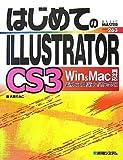 はじめてのILLUSTRATOR CS3 Win&Mac両対応 (BASIC MASTER SERIES)