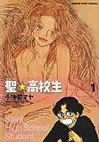 聖・高校生 (1) (ヤングキングコミックス)