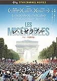 レ・ミゼラブル[DVD]