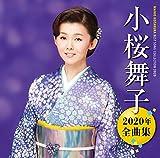 小桜舞子2020年全曲集