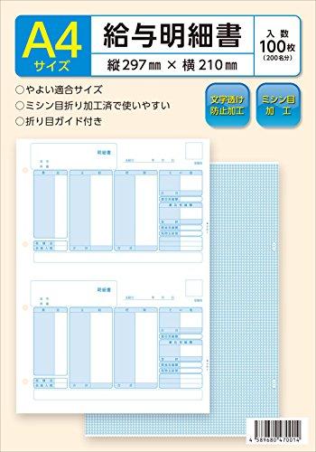 弥生 給与明細書336001対応用紙 100枚入