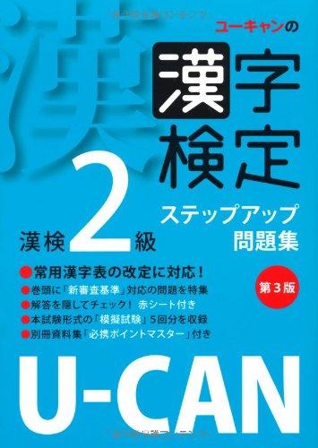 U-CANの漢字検定2級ステップアップ問題集 第3版 (ユーキャンの資格試験シリーズ)