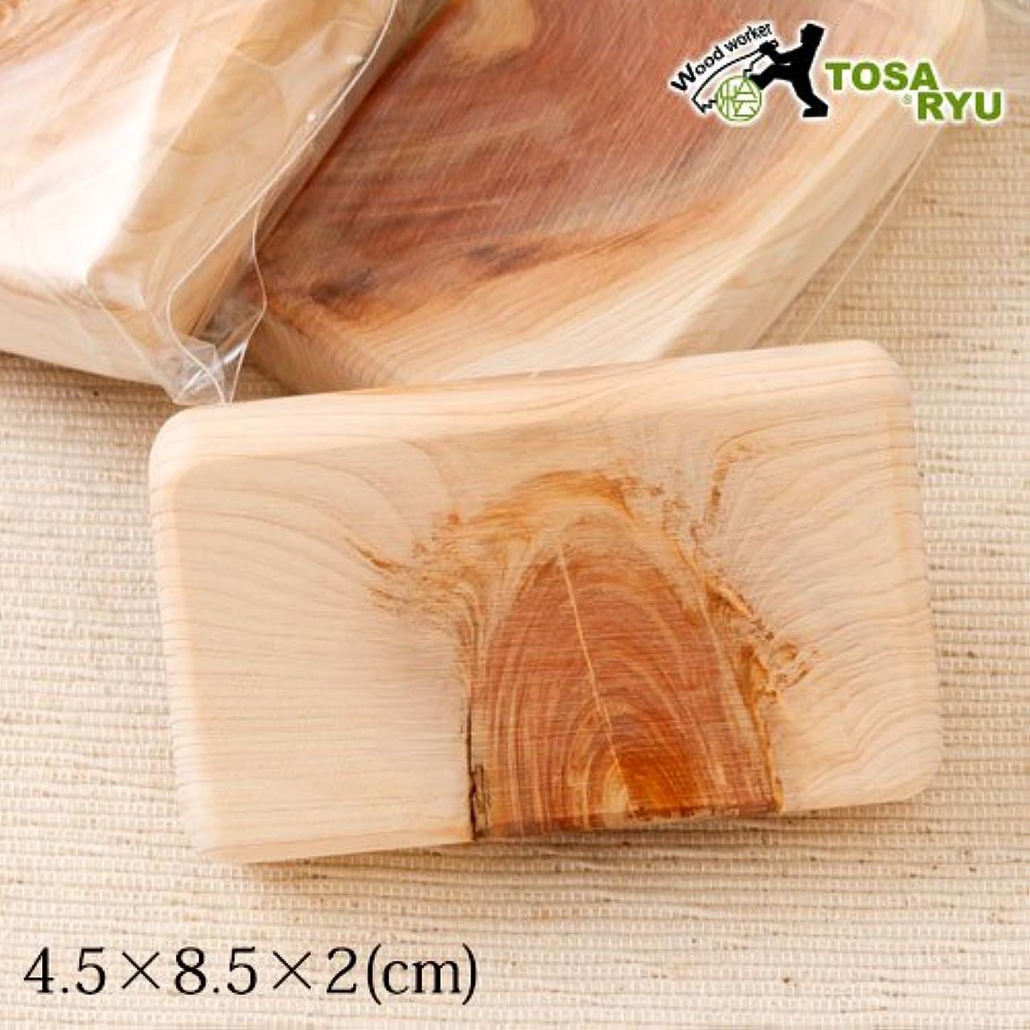 バタフライ拍手序文土佐龍アロマブロック(1個)高知県の工芸品Aroma massager of cypress, Kochi craft