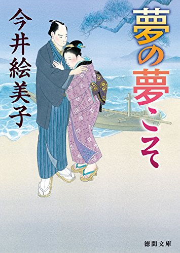 夢の夢こそ (徳間文庫)