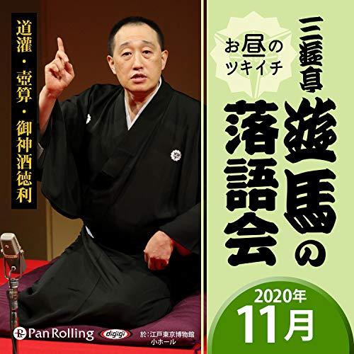 『三遊亭遊馬のお昼のツキイチ落語会(2020年11月)』のカバーアート