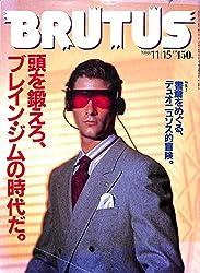 BRUTUS (ブルータス) 1988年 11月15日号 頭を鍛えろ、ブレイン・ジムの時代だ。
