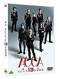 舞台『ACCA13区監察課』[DVD]
