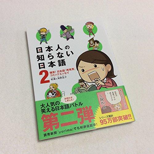 日本人の知らない日本語 2爆笑! 日本語「再発見」コミックエッセイ (メディアファクトリーのコミックエッセイ) - 蛇蔵&海野凪子