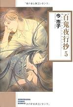 百鬼夜行抄 5 (ソノラマコミック文庫 い 65-9)