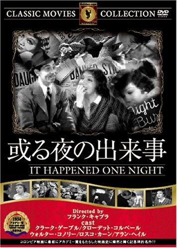 或る夜の出来事 [DVD]