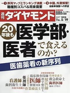週刊ダイヤモンド 2018年 5/19 号 [雑誌] (20年後も医学部・医者で食えるのか?)