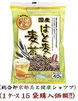 国産はと麦入り麦茶8gx40袋(1ケース15袋 購入特別価額)