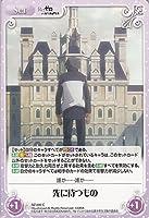 ChaosTCG 先に待つもの(C)/Re:ゼロから始める異世界生活(リゼロ)/RZ-099