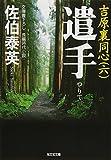 遣手―吉原裏同心(六) (光文社時代小説文庫)