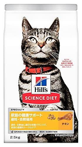 スマートマットライト ヒルズ サイエンス・ダイエット キャットフード 尿路の健康サポート避妊・去勢後用 チキン 避妊・去勢後用 1歳以上 成猫・高齢猫用 2.5kg