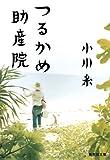 つるかめ助産院 (集英社文庫)