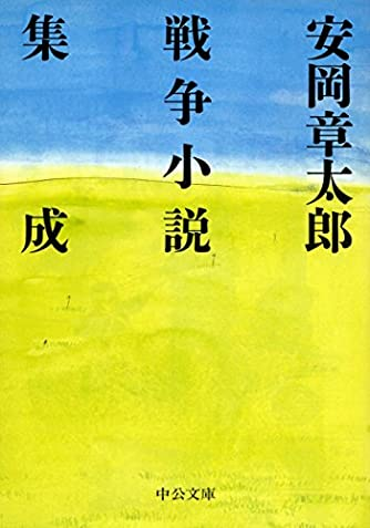 安岡章太郎 戦争小説集成 (中公文庫)