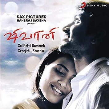 Shivani (Tamil) [Original Motion Picture Soundtrack]