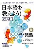 日本語を教えよう! 2021 (イカロス・ムック)