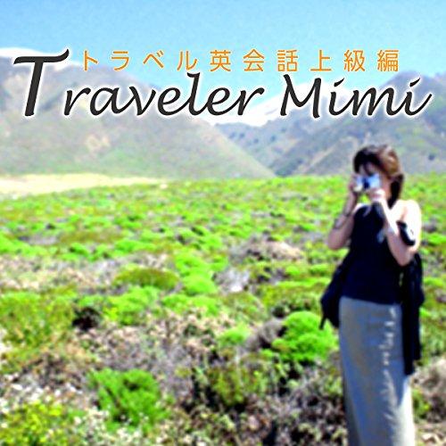 『トラベル英会話上級編『Traveler Mimi』(第1~3章)』のカバーアート