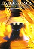 ファイナルファンタジー9アルティマニア―PlayStation (SE-MOOK)