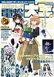 【電子版】月刊コミック 電撃大王 2020年4月号 [雑誌] 【電子版】電撃大王