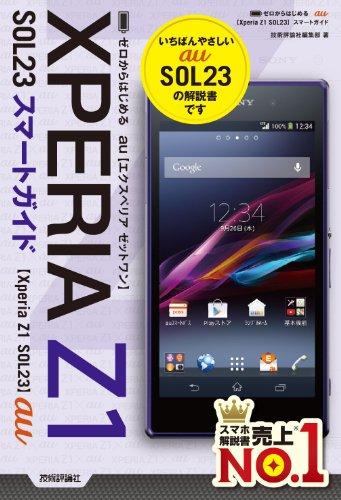 ゼロからはじめる au Xperia Z1 SOL23 スマートガイド