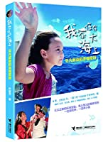 My family lives in the sea: ordinary family happiness is the key(Chinese Edition)