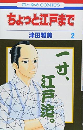 ちょっと江戸まで 第2巻 (花とゆめCOMICS)の詳細を見る