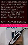 The C-Pen DictionaryPen's using is now advised in a two way, in a double-bladed way or in a Nitohryu (two-swords) style - just like MLB player, Shohei Ohtani: Part 1 - C-Pen / Part 2 - Eng. learning
