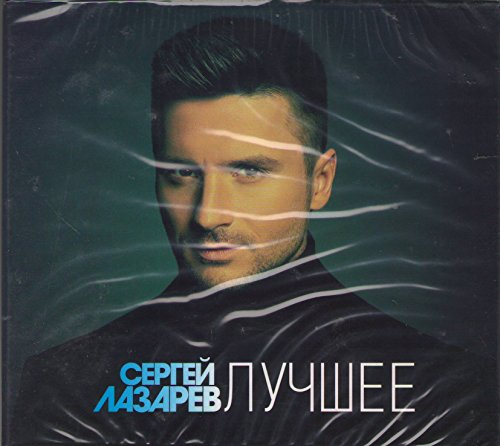 Sergey Lazarev Greatest Hits 2 CD Digipack You Are The Only One Eurovision 2016 Digipak